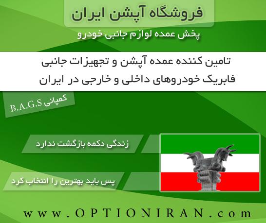01 - آپشن ایران بزرگترین مرکز خرید آنلاین آبشن و لوازم جانبی خودرو در ایران