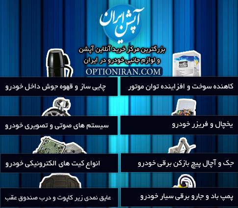 02 - شعار معروف فروشگاه آپشن ایران: فروش پایان معامله نیست آغاز یک تعهد است