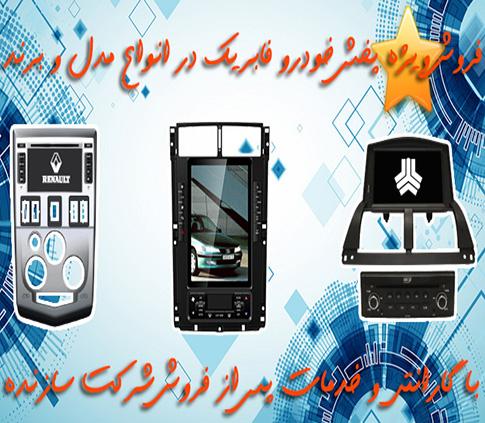 0 - فروش ويژه پخش فابریک خودرو در انواع مدل و برند