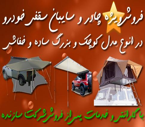 00000 - فروش ويژه چادر و سایبان سقفی خودرو