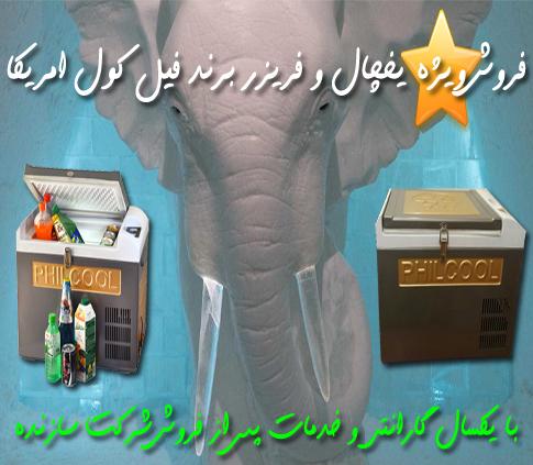 000000 - فروش ويژه يخچال و فريزر برند فیل کول امریکا