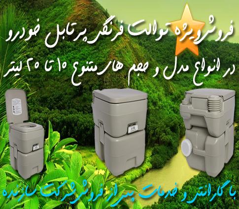 00 - فروش ويژه توالت فرنگی پرتابل خودرو امریکا