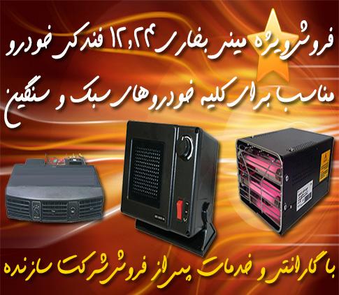 0 - فروش ويژه مینی بخاری 12 و 24 فندکی خودرو های سبک و سنگین